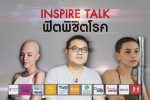 Onstage : Young@Heart Show 2018 INSPIRE TALK 'ฟิตพิชิตโรค'