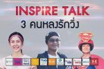 Onstage : Young@Heart Show 2018 INSPIRE TALK 'คนหลง รัก วิ่ง'