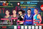 Young@Heart Show ปี2 FIT FUN FIN 17-19 สิงหาคม 2562
