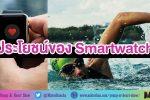Smartwatch, นาฬิกาอัจฉริยะ, ประโยชน์