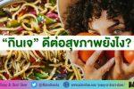 เทศกาลกินเจ, กินเจ, อาหารเจ, ประโยชน์, สุขภาพดี