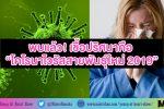 เชื้อโคโรนาไวรัสสายพันธุ์ใหม่ 2019