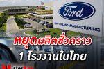 Ford หยุดผลิตชั่วคราว 1 โรงงานในไทยตั้งแต่วันที่ 27 มีนาคมนี้