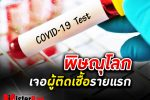 โควิด-19 เดินทางทั่วไทย ล่าสุดพิษณุโลกเจอผู้ติดรายแรกแล้ว!