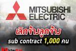 มิตซูบิชิ อีเล็คทริค คอนซูมเมอร์โปรดักส์ ชลบุรี เลิกจ้างลูกจ้าง sub contract 1,000 คน