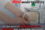 ล้างมือควรเช็ดให้แห้ง ป้องกันการแพร่เชื้อ โควิด-19