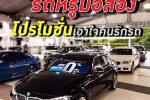 'MGC-ASIA AUTO FEST 2020' รถหรูมือ 2 โปรโมชั่นลดราคาสุดพิเศษเอาใจคนรักรถ