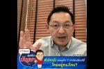 คุยกับบัญชา Live: เศรษฐกิจชาติอาเซียนปีนี้ ลบเฉียด 3% ชาติไหนบวก ประเทศไหนลบ