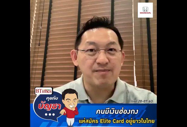 คุยกับบัญชา Live: คนรวยชาวฮ่องกง แห่ยื่น Visa Elite Card ขออยู่ในไทยนานๆ