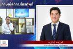 คุยกับบัญชา Live on MisterBan อัปเดตประเด็นร้อนรายวัน - 22 กรกฎาคม 2563