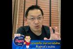 คุยกับบัญชา Live: โควิดซ้ำ Nok Air บินตามการบินไทย