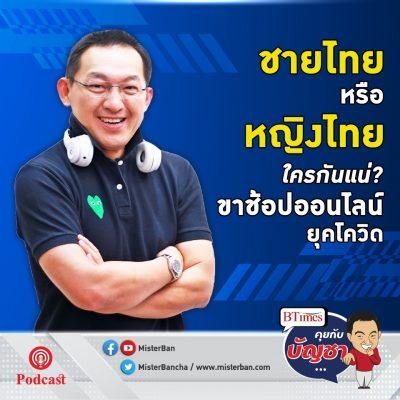 คุยกับบัญชา EP.19: เปิดสาเหตุชายไทยแห่ช้อปปิ้งออนไลน์แรงกว่าผู้หญิง