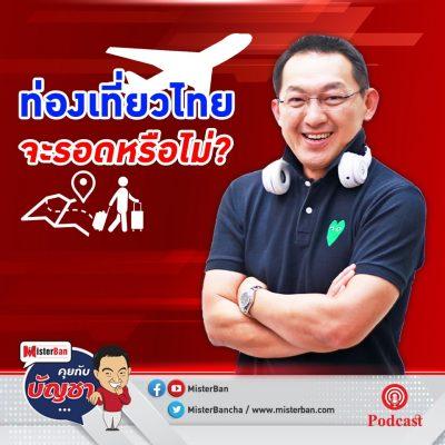 EP.8 - ท่องเที่ยวไทยจะรอดหรือไม่..กับปีหมู