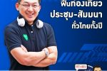 คุยกับบัญชา EP.84: ทีเส็บ อัดงบฟื้นธุรกิจไมซ์ กระตุ้นเอกชนไทยแห่จัดประชุม-สัมนา