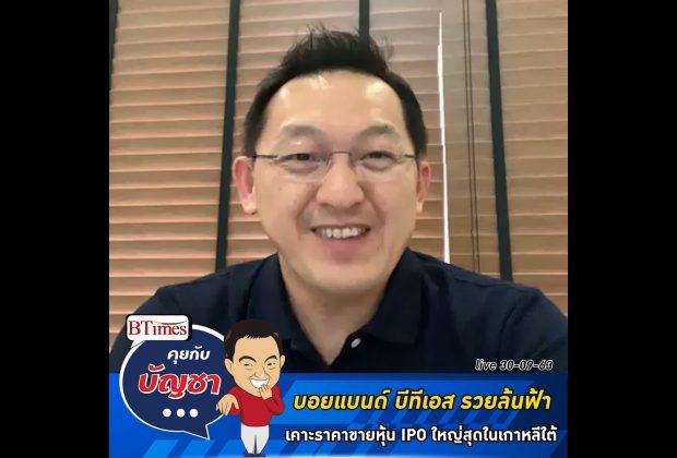 คุยกับบัญชา Live: ค่ายเพลงเจ้าของวงบีทีเอส แล้วเตรียมขายหุ้น IPO ที่ใหญ่ที่สุดในเกาหลีใต้