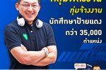 คุยกับบัญชา EP.55: ธุรกิจกลุ่มพลังงงานในไทย จับมือเคาะจ้างงานเพิ่มกว่า 35,000 ตำแหน่ง