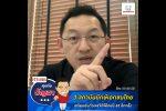 คุยกับบัญชา Live: 3 ยักษ์สถาบันเอกชนไทย มีแววหั่นจีดีพีไทยปี 63 อีกรอบ