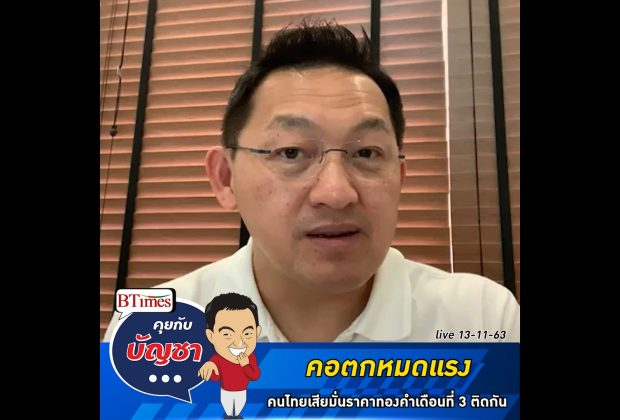 คุยกับบัญชา Live: ความเชื่อมั่นราคาทองคำของคนไทย ร่วงต่อเนื่องเดือนที่ 3