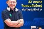 คุยกับบัญชา EP.174: ลุ้นลดกักตัวเหลือ 10 วัน แถมจับมือ 22 มณฑลในจีนเที่ยวไทยแบบวีซ่าพิเศษ