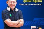 คุยกับบัญชา EP.304: ปัดฝุ่นเส้นทางบินคุนหมิง-กรุงเทพฯ เริ่ม 14 ม.ค.