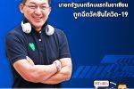 คุยกับบัญชา EP.323: ลี เซียนลุง ผู้นำคนแรกในอาเซียนที่ได้ฉีดวัคซีนโควิด-19