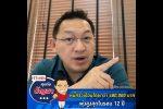 คุยกับบัญชา Live: หนี้ครัวเรือนไทยปี 2563 พุ่งแรงเกินคาดในรอบ 12 ปี