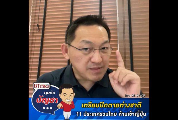คุยกับบัญชา Live: ญี่ปุ่นเตรียมปิดตายต่างชาติรวมไทยเข้าประเทศอย่างสมบูรณ์แบบ