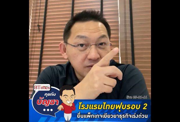 คุยกับบัญชา Live: สมาคมโรงแรมไทยยื่น 4 ข้อเสนอต่อลมหายใจผู้ประกอบการ