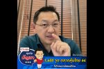 คุยกับบัญชา Live: ส่องปัจจัยดันตลาดหุ้นไทยฟื้นตัวสดใสในปี 64