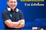 คุยกับบัญชา EP.395: ตลาดโรงแรม-เซอร์วิสอพาร์ทเมนต์ไทยซึมต่อในปี 64