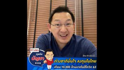 คุยกับบัญชา Live: นักลงทุนต่างชาติแห่ลงทุนในไทยปี 63 สูงถึง 10,000 ล้านบาท