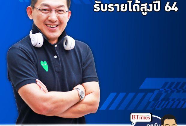 คุยกับบัญชา EP.409: เปิด 3 อาชีพในปี 64 ที่ได้เงินเดือนสูงสุดในอาเซียนรวมไทย