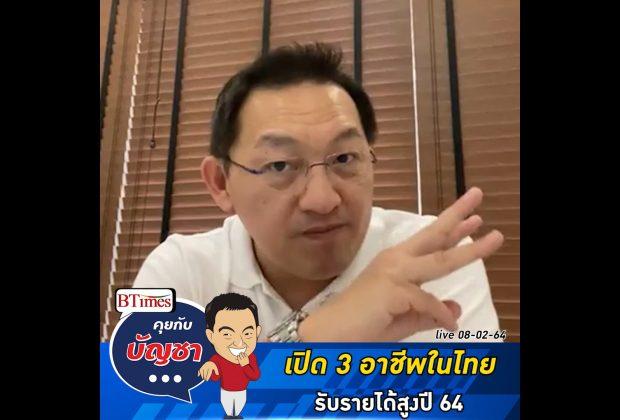 คุยกับบัญชา Live: เปิด 3 อาชีพในปี 64 ที่ได้เงินเดือนสูงสุดในอาเซียนรวมไทย
