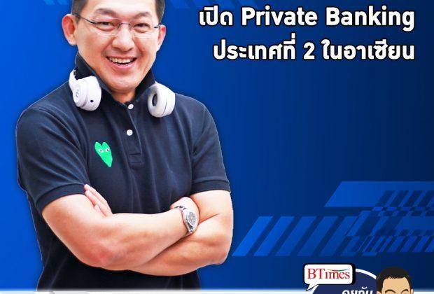 คุยกับบัญชา EP.396: HSBC ปักฐานไทยเปิดบริการลงทุนให้ลูกค้ามหาเศรษฐี