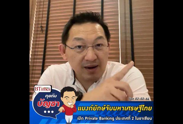 คุยกับบัญชา Live: HSBC ปักฐานไทยเปิดบริการลงทุนให้ลูกค้ามหาเศรษฐี
