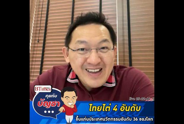 คุยกับบัญชา Live: เปิดดัชนีนวัตกรรมบลูมเบิร์ก ชี้ไทยมาแรงขึ้นอันดับ 36 ของโลก