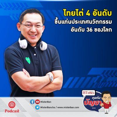 คุยกับบัญชา EP.406: เปิดดัชนีนวัตกรรมบลูมเบิร์ก ชี้ไทยมาแรงขึ้นอันดับ 36 ของโลก