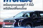 BTimes: 'ฮุนได' พร้อมบุกรถเอสยูวี 7 ที่นั่งพรีเมียมเพื่อคนไทย