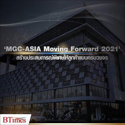 BTimes: MGC-ASIA ต่อยอดธุรกิจใหม่เข้าถึงทุกเจนฯ สู่นิวอีโคซิสเท็มแบบเต็มรูปแบบ