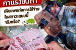 ค่าแรงขั้นต่ำ ของแรงงานไทย เพียงพอต่อการใช้จ่ายในสภาวะเศรษฐกิจแบบนี้จริงหรือ?