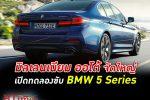 มิลเลนเนียม ออโต้ เดินเกมรุกเปิดให้ลูกค้าทดลองขับ The New BMW 5 Series ที่โชว์รูมมิลเลนเนียม ออโต้ ทุกสาขา