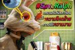 #SaveRalph แฮชแท็กร้อนทั่วโลกสู่มหากาพย์การเรียกร้องจริยธรรมของมนุษย์ เพื่อยุติการใช้เครื่องสำอางที่ทดลองในสัตว์
