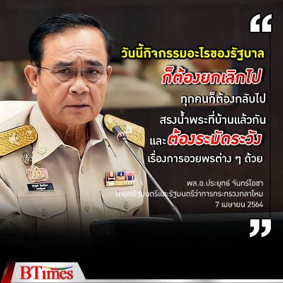 """""""อะไรจะเกิด ก็ต้องเกิด"""" นายกรัฐมนตรีลั่นไม่ปิดล็อกดาวน์ประเทศไทย"""