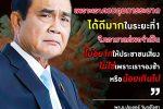 นายกรัฐมนตรี เปิดเหตุผลไทยมี วัคซีน ป้องกันโรคระบาดโควิด-19 มีน้อย