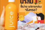 'น้ำส้ม' น้ำผลไม้ธรรมดาที่นำพาเรื่องไม่ธรรมดา...