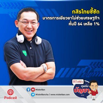 คุยกับบัญชา EP.491: กสิกรไทยลดจีดีพีไทยปี 64 เหลือ 1% เยียวยาไม่พอชดเชยเศรษฐกิจ