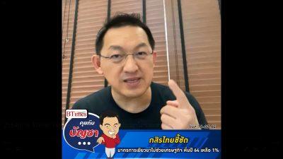 คุยกับบัญชา Live: กสิกรไทยลดจีดีพีไทยปี 64 เหลือ 1% เยียวยาไม่พอชดเชยเศรษฐกิจ