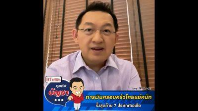 คุยกับบัญชา Live: เอไอเอ ชี้สถานะการเงินครอบครัวไทยมาบ้วยใน 7 ประเทศเอเชีย