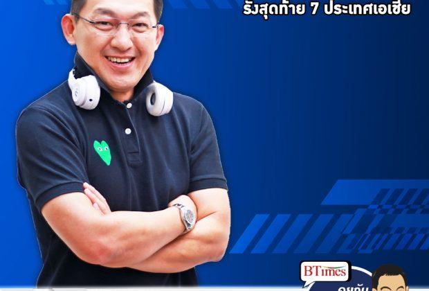 คุยกับบัญชา EP.493: เอไอเอ ชี้สถานะการเงินครอบครัวไทยมาบ้วยใน 7 ประเทศเอเชีย