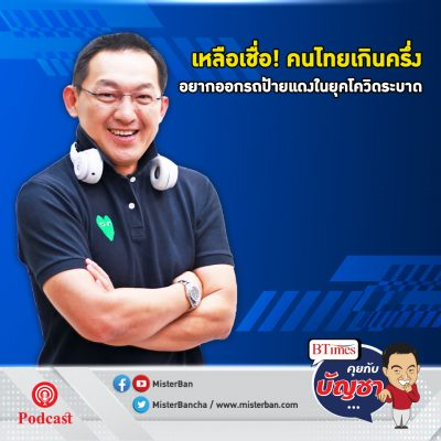 คุยกับบัญชา EP.476: คนไทยเกินครึ่งอยากซื้อรถป้ายแดงในยุคโควิด-19